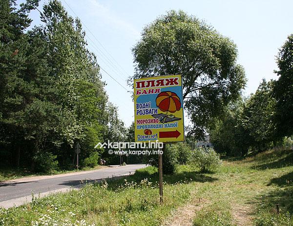 Озеро львовское № 1 — брюховичи